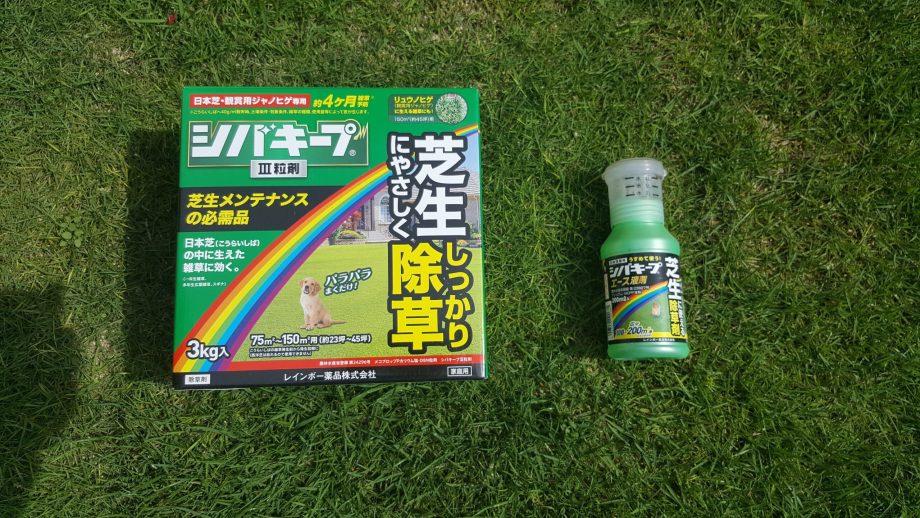 シバキープの効果的な使い方【芝生の除草剤No1をもっと活用する方法】