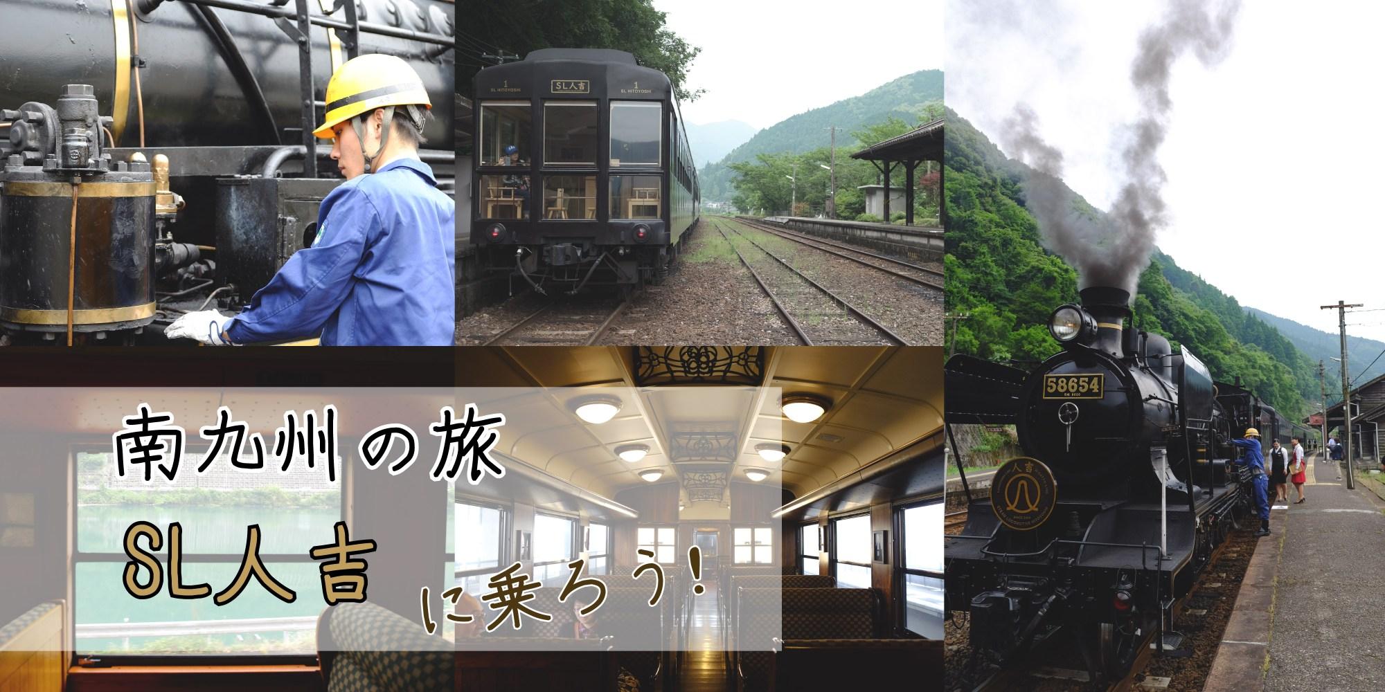 【JR九州電車】南九州一圈!3: 乘蒸汽火車頭SL人吉欣賞球磨川景色 – maptabi