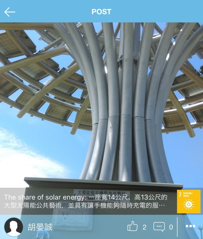 胡晏誠 (Taiwan): Installation to share solar energy