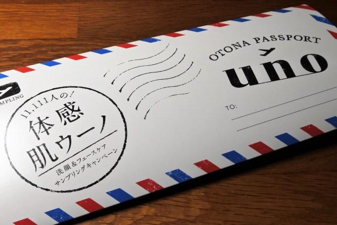 資生堂ウーノuno クリームパーフェクションのキャンペーン