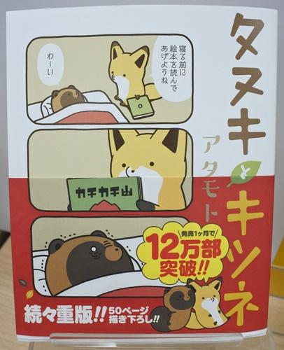 「タヌキとキツネ」コミックス 著:アタモト