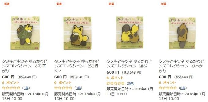 タヌキとキツネピンズコレクションロフト2018年1月
