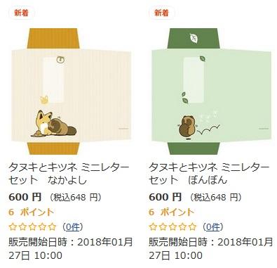 タヌキとキツネミニレター
