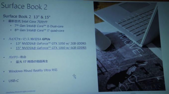 Surface Book 2 15インチモデル仕様
