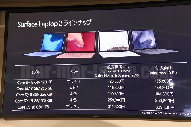 Surface Laptop 2価格一覧