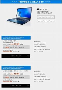 【実機レビュー】NECノートパソコンLAVIE Direct N15の口コミ評価&評判まとめ PC-GN244RUAN カスタマイズ