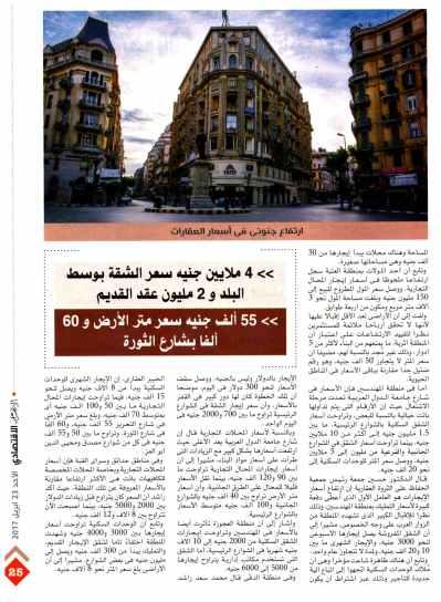 Al Ahram Al Iktisadi 23 April PB.24-25