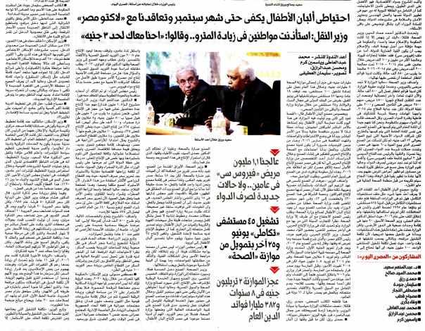 Al Masry Al Youm 6 April PB.8-9