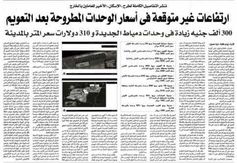 Al Alam Al Youm 9 May PB.1-6