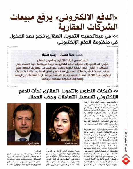 Al Ahram Al Iktisadi 11 June P.32
