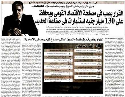Al Alam Al Youm 15 June PA.5
