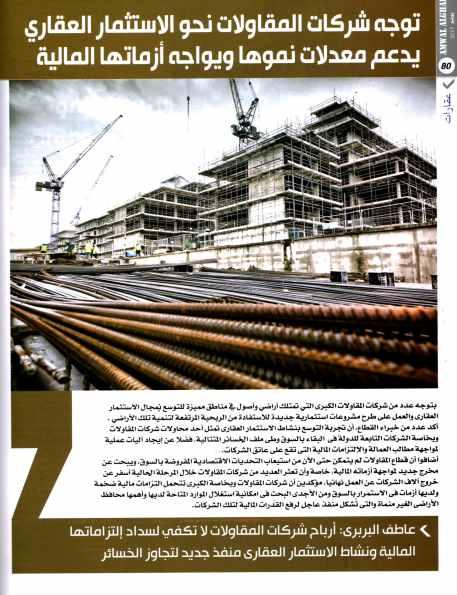 Amwal Al Ghad June PA.80-81