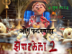 zapatalela 2 marathi movie