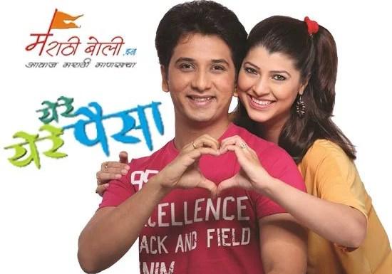 yere-yere-paisa-marathi-nat