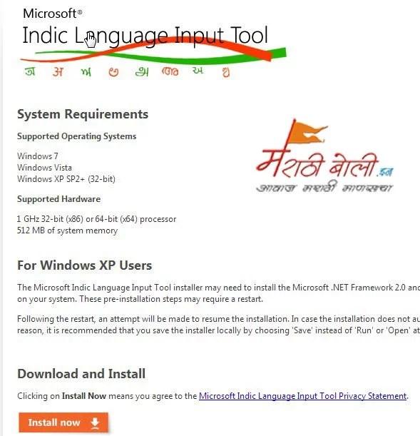 How to write in Marathi Language
