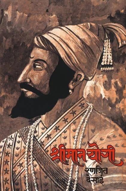 Shrimanyogi Marathi Novel by Ranjeet Desai