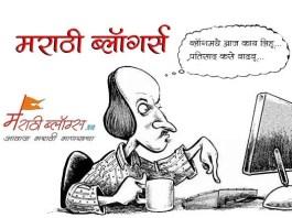 Marathi Bloggers