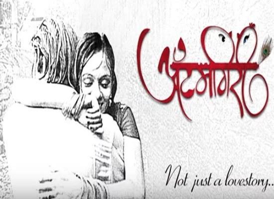 Marathi-Movie-Itemgiri