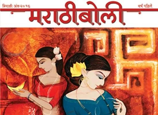 MarathiBoli-Diwali-Ank