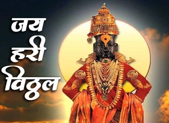 Marathi-Kavita-Jay-Hari-Vitthal