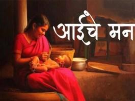 Marathi-Kavita-Aaiche-Man