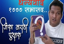 win marathi book chhava