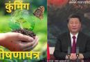 जैवविविधता संरक्षणासाठी नवे कुंमिंग घोषणापत्र; यातही चीनची घुसखोरी!