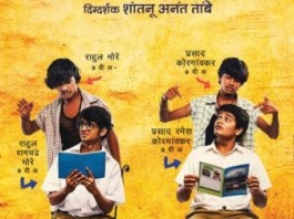 yaari-dosti-marathi-movie-poster