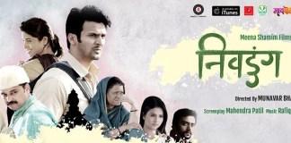 nivadunga-marathi-movie-story-poster-cast-trailer