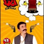ghantaa-movie-photos