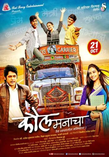 kaul-manacha-movie-poster