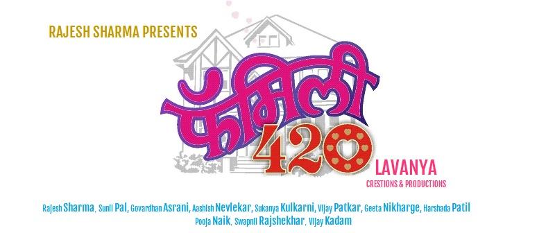Family 420 Marathi Movie - MarathiCelebs com