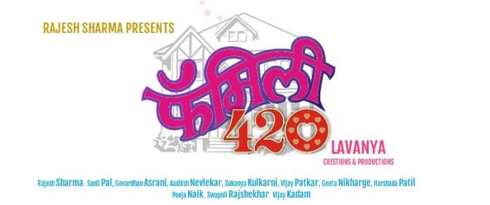 Family 420 Marathi Movie