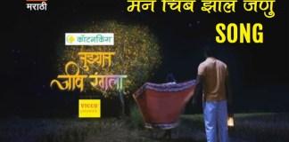 Man Chimb Jhal Janu Song Tujhyat Jiv Rangala Zee Marathi