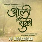 Oli Ki Suki Marathi movie starring Tejashree Pradhan & Bhargavi chirmule