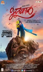 bhootkal-marathi-movie-poster1