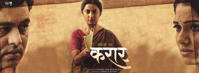 karaar-marathi-movie-