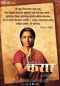 karaar-marathi-movie-1