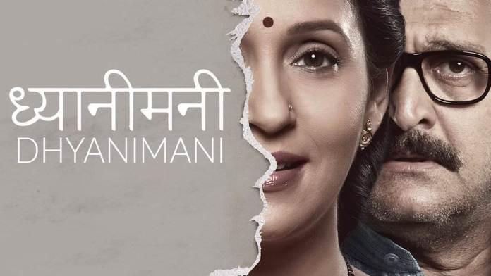 Dhyanimani release date, trailer, still photos