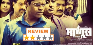 Manus Ek Mati Review