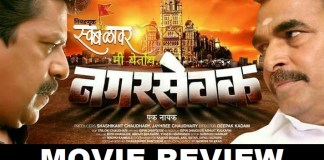 Nagarsevak Ek Nayak Movie Review