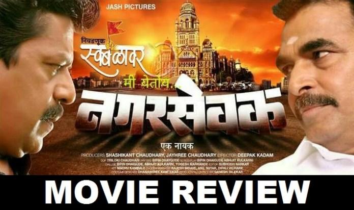 Nagarsevak Ek Nayak Movie Review