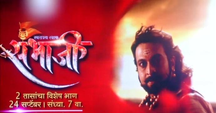 Swarajya Rakshak Sambhaji New Serial on Zee Marathi
