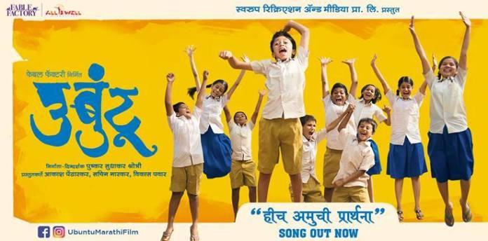 Ubuntu marathi movie 2017 star cast story plot release date trailer