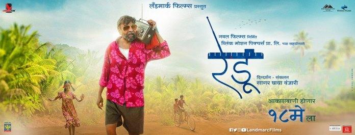 Redu-marathi-movie-songs-trailer-cast-crew-poster