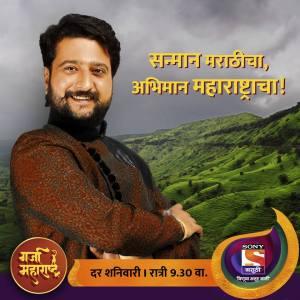 Garja Maharashtra