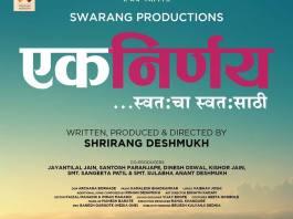 Ek Nirnay… Swatahacha Swatasathi