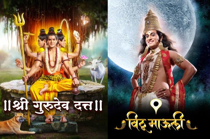 Shree Gurudev Datta and Vithumauli