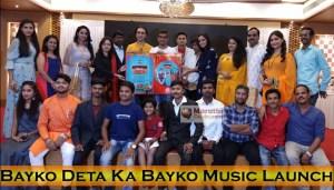 Bayko Deta Ka Bayko Trailer & Music Launch Event | Selfie Video