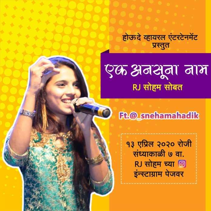 Sneha Mahadik In Ek Ansuna Naam With RJ Soham